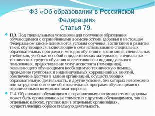 ФЗ «Об образовании в Российской Федерации» Статья 79. П.3.Под специальн