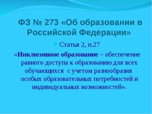 ФЗ № 273 «Об образовании в Российской Федерации» Статья 2, п.27 «Инклюзивное