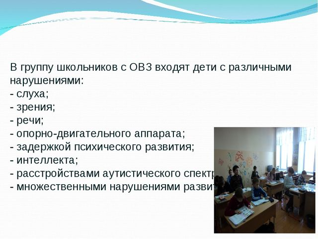 В группу школьников с ОВЗ входят дети с различными нарушениями: - слуха; - з...