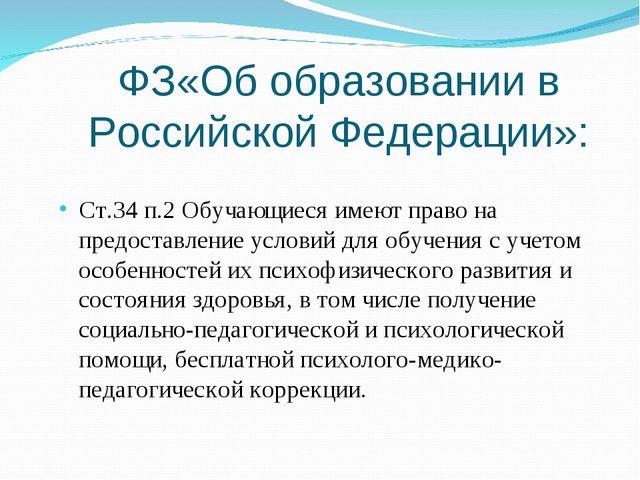 ФЗ«Об образовании в Российской Федерации»: Ст.34 п.2 Обучающиеся имеют право...