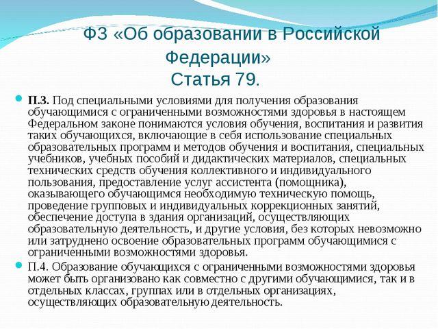 ФЗ «Об образовании в Российской Федерации» Статья 79. П.3.Под специальн...