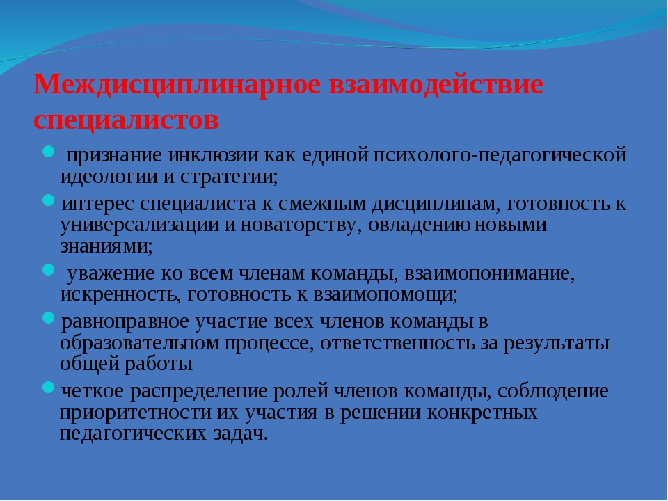 Междисциплинарное взаимодействие специалистов признание инклюзии как единой п...