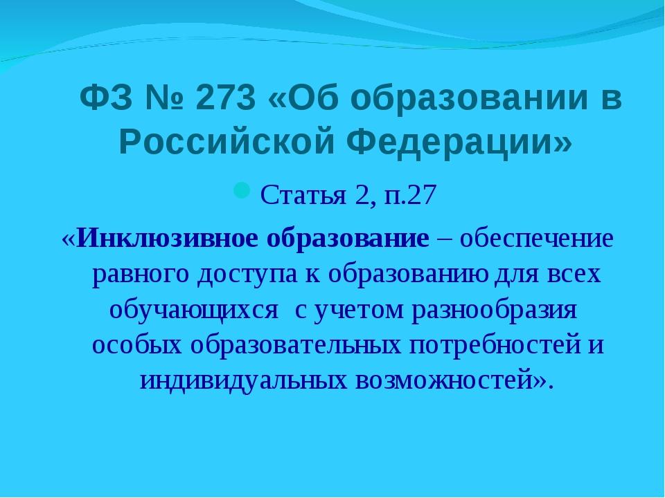 ФЗ № 273 «Об образовании в Российской Федерации» Статья 2, п.27 «Инклюзивное...
