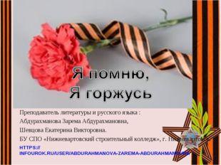 HTTPS://INFOUROK.RU/USER/ABDURAHMANOVA-ZAREMA-ABDURAHMANOVNA Преподаватель ли