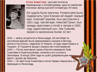А́нна Ахма́това - русскаяпоэтесса, переводчица и литературовед, одна из наиб