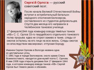 Серге́й Орло́в — русский советскийпоэт. После началаВеликой Отечественной В