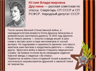 Ю́лия Влади́мировна Дру́нина—русскаясоветскаяпоэтесса. СекретарьСП СССР