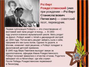 Ро́берт Рожде́ственский(имя при рождении—Ро́берт Станисла́вович Петке́вич)