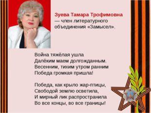 Зуева Тамара Трофимовна — член литературного объединения «Замысел». Война тяж