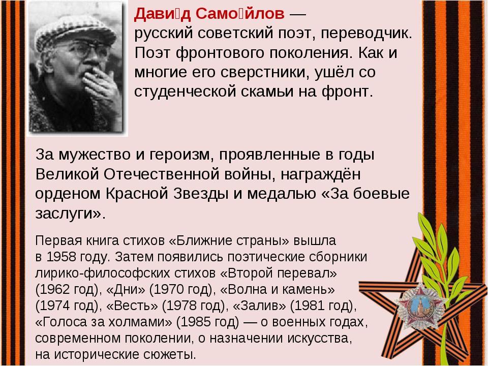 Дави́д Само́йлов— русскийсоветскийпоэт, переводчик. Поэт фронтового поколе...