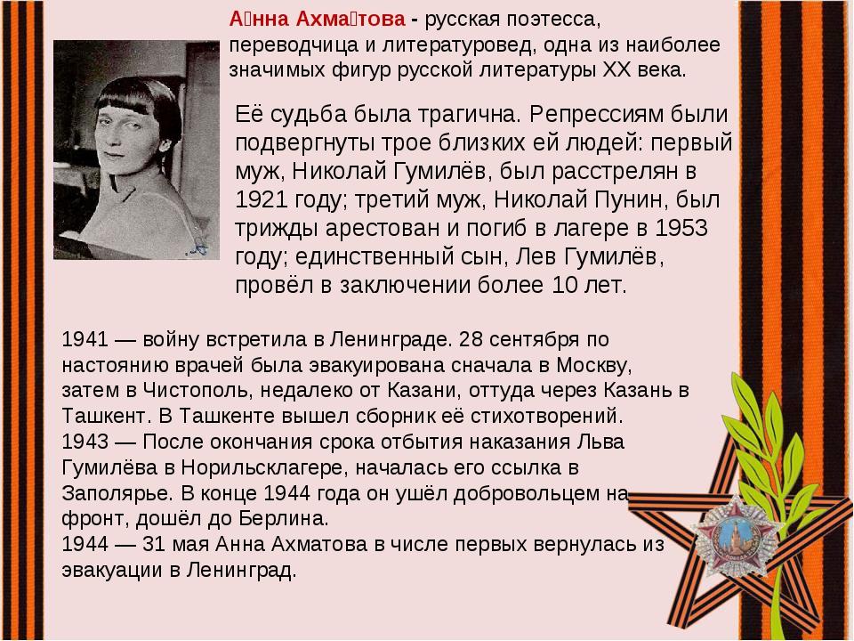 А́нна Ахма́това - русскаяпоэтесса, переводчица и литературовед, одна из наиб...