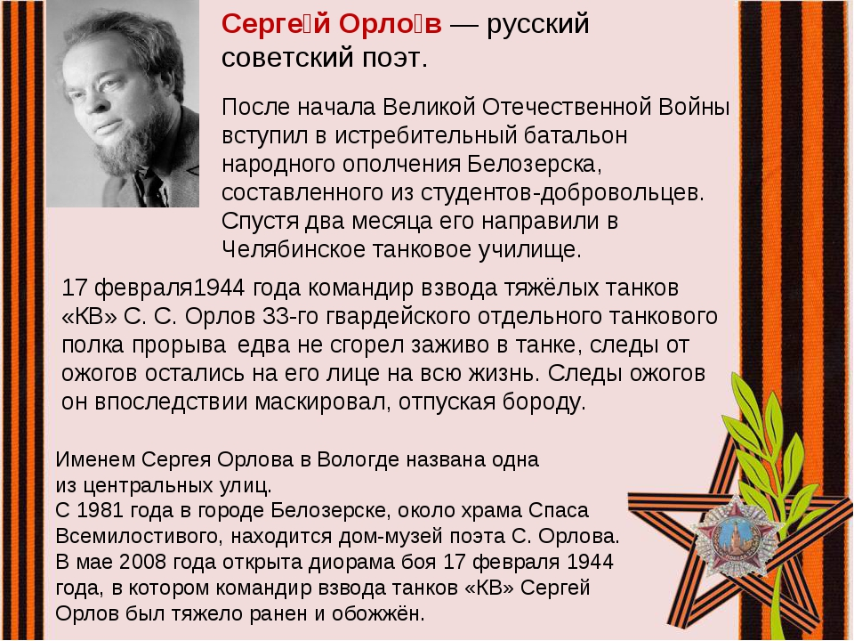 Серге́й Орло́в — русский советскийпоэт. После началаВеликой Отечественной В...