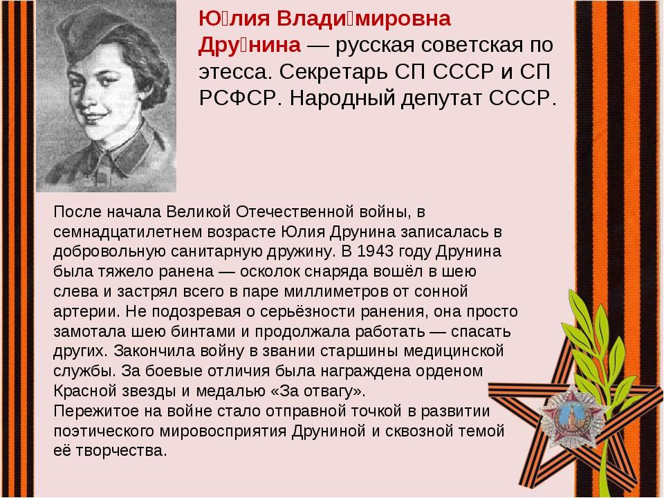Ю́лия Влади́мировна Дру́нина—русскаясоветскаяпоэтесса. СекретарьСП СССР...