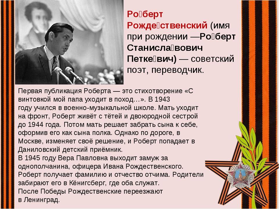 Ро́берт Рожде́ственский(имя при рождении—Ро́берт Станисла́вович Петке́вич)...