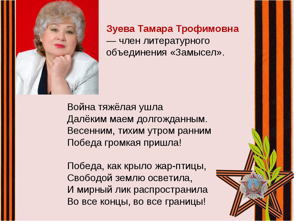 Зуева Тамара Трофимовна — член литературного объединения «Замысел». Война тяж...