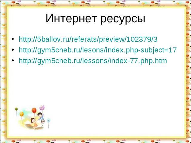 Интернет ресурсы http://5ballov.ru/referats/preview/102379/3 http://gym5cheb....