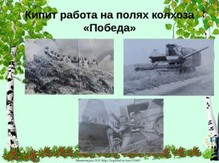 Кипит работа на полях колхоза «Победа» Матюшкина А.В. http://nsportal.ru/user