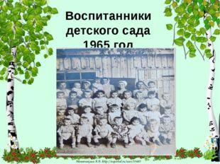 Воспитанники детского сада 1965 год Матюшкина А.В. http://nsportal.ru/user/33