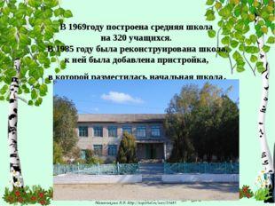 В 1969году построена средняя школа на 320 учащихся. В 1985 году была реконст