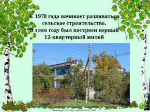 С 1978 года начинает развиваться сельское строительство. В этом году был пос