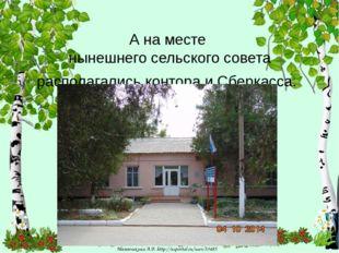А на месте нынешнего сельского совета располагались контора и Сберкасса. Мат