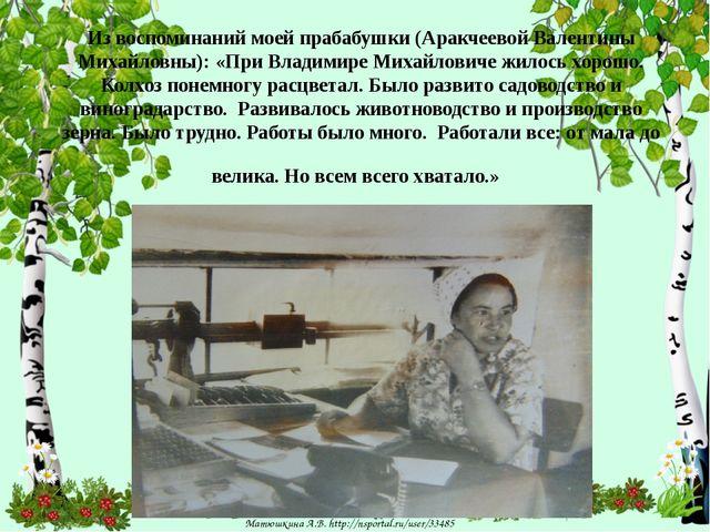 Из воспоминаний моей прабабушки (Аракчеевой Валентины Михайловны): «При Влади...