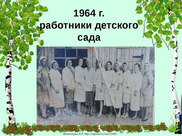 1964 г. работники детского сада Матюшкина А.В. http://nsportal.ru/user/33485...