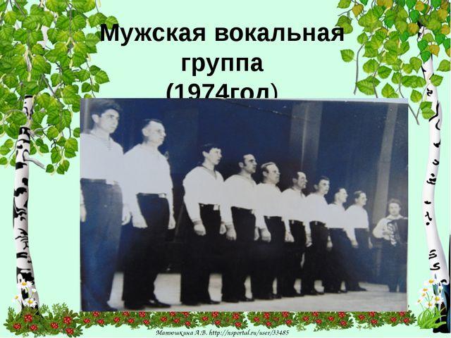 Мужская вокальная группа (1974год) Матюшкина А.В. http://nsportal.ru/user/334...