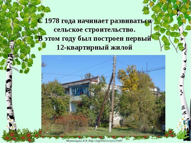 С 1978 года начинает развиваться сельское строительство. В этом году был пос...