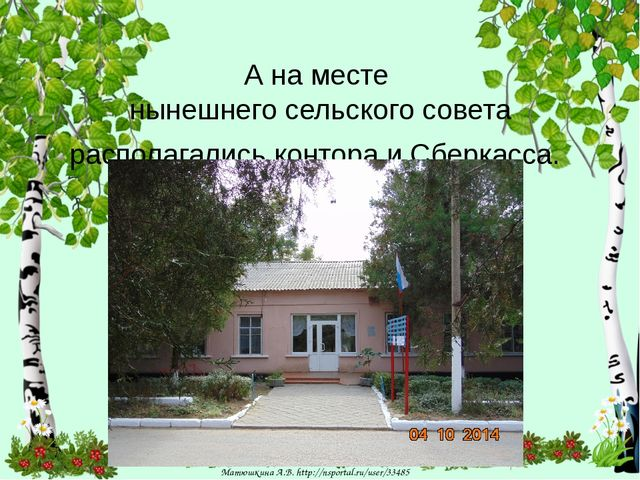 А на месте нынешнего сельского совета располагались контора и Сберкасса. Мат...