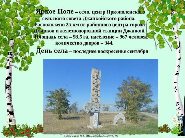 Яркое Поле – село, центр Яркополенского сельского совета Джанкойского района...
