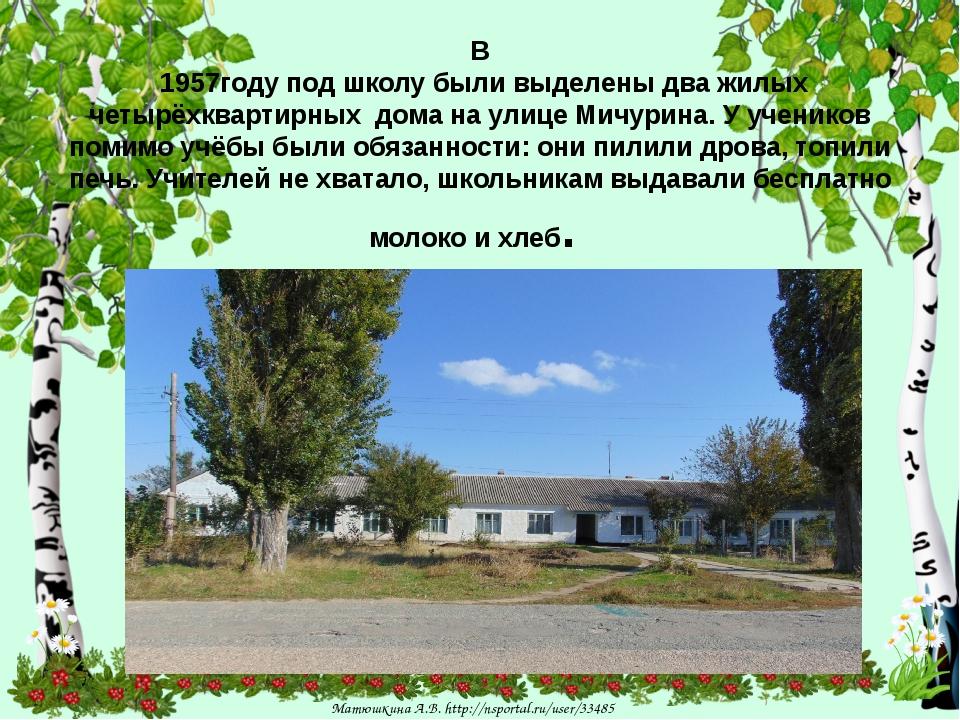 В 1957году под школу были выделены два жилых четырёхквартирных дома на улице...