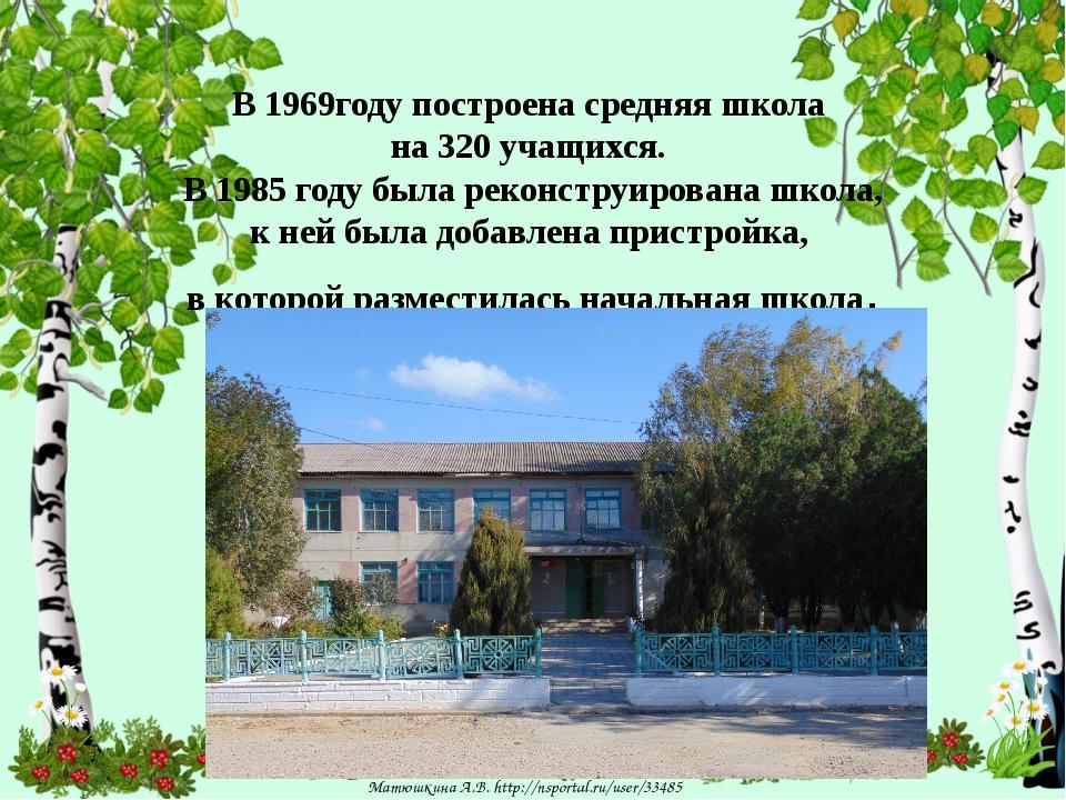 В 1969году построена средняя школа на 320 учащихся. В 1985 году была реконст...