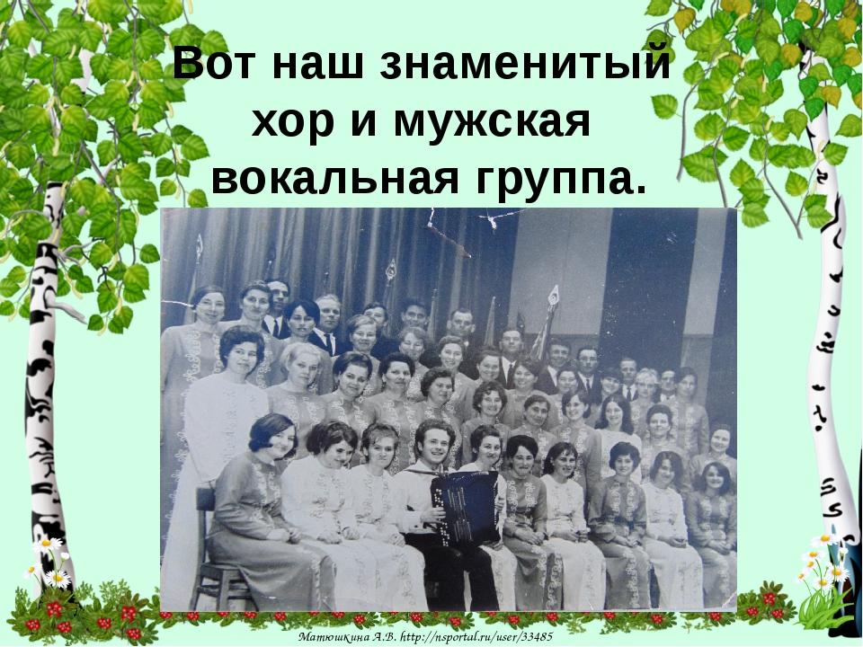 Вот наш знаменитый хор и мужская вокальная группа. Матюшкина А.В. http://nspo...
