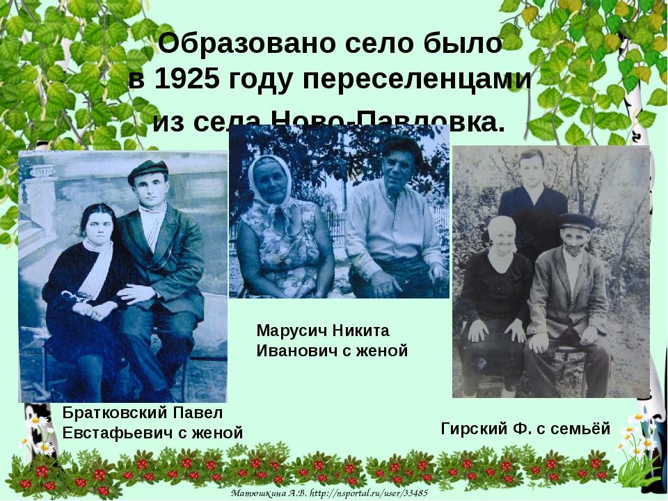 Образовано село было в 1925 году переселенцами из села Ново-Павловка. Братков...