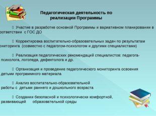 Педагогическая деятельность по реализации Программы  Участие в разработке о
