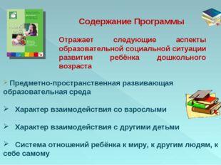 Содержание Программы Отражает следующие аспекты образовательной социальной си