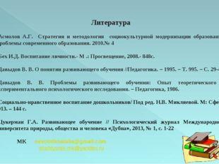 Литература Асмолов А.Г. Стратегия и методология социокультурной модернизации