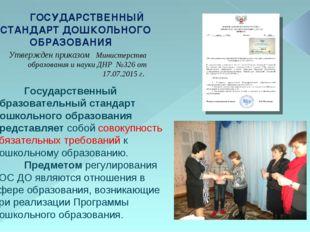 ГОСУДАРСТВЕННЫЙ СТАНДАРТ ДОШКОЛЬНОГО ОБРАЗОВАНИЯ Утвержден приказом  Мини