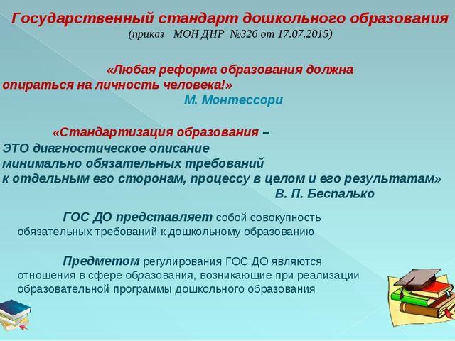 Государственный стандарт дошкольного образования (приказ  МОН ДНР №326 от 17...