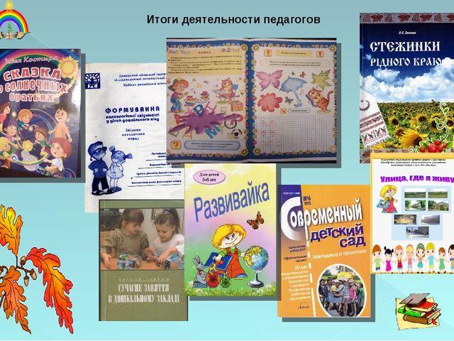 Итоги деятельности педагогов