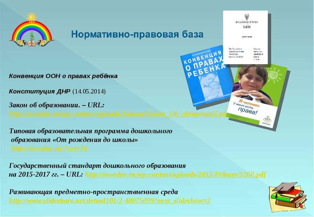 Закон об образовании. – URL: http://mondnr.ru/wp-content/uploads/Zakony/Zako...