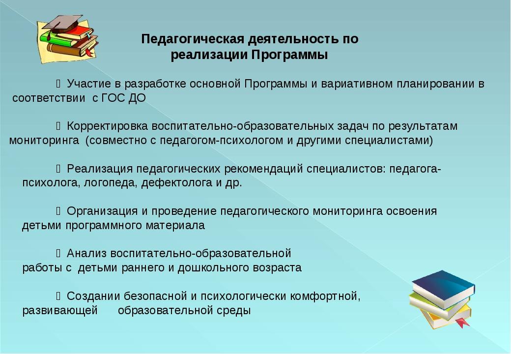 Педагогическая деятельность по реализации Программы  Участие в разработке о...