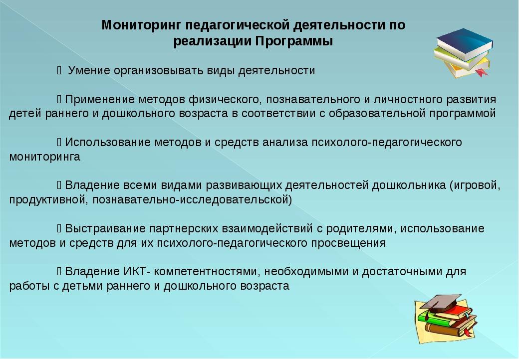 Мониторинг педагогической деятельности по реализации Программы  Умение орга...