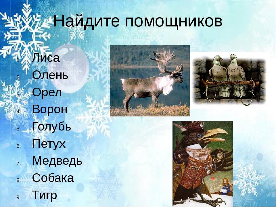 Найдите помощников Лиса Олень Орел Ворон Голубь Петух Медведь Собака Тигр
