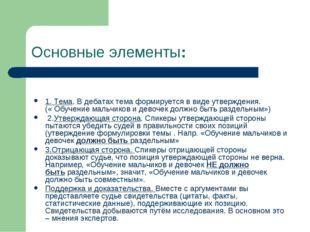 Основные элементы: 1. Тема. В дебатах тема формируется в виде утверждения. (