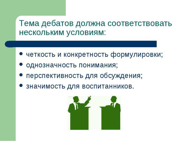 Тема дебатов должна соответствовать нескольким условиям: четкость и конкретно...