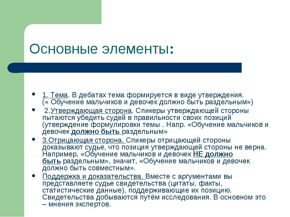Основные элементы: 1. Тема. В дебатах тема формируется в виде утверждения. (...
