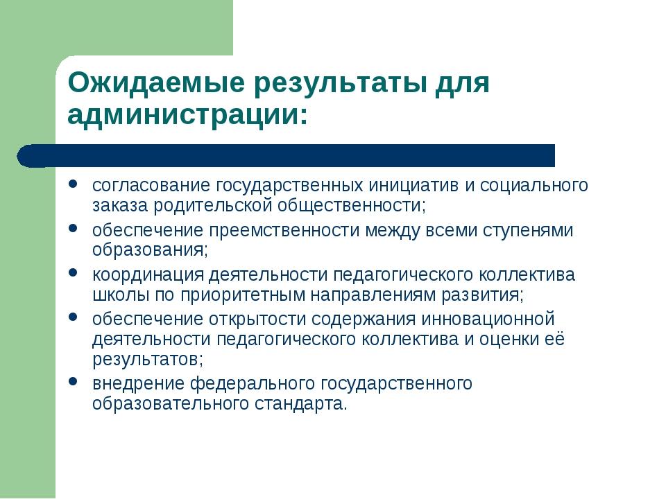 Ожидаемые результаты для администрации: согласование государственных инициати...
