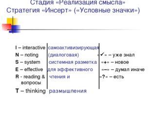 Стадия «Реализация смысла» Стратегия «Инсерт» («Условные значки») I – interac